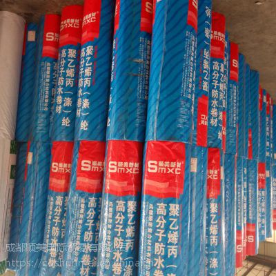 成都顺美厂家批发聚乙烯丙纶防水卷材量大价优