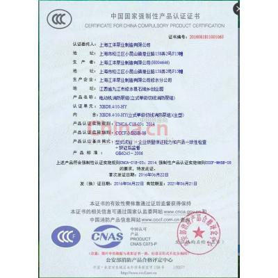 中国国家强制性产品认证书