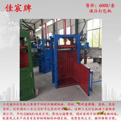 广东废纸液压打包机厂家直销 贵州药材打包机 塑料桶压块机