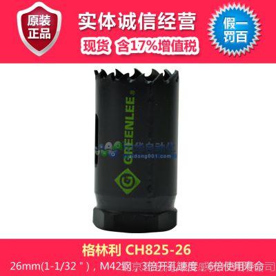 美国格林利CH825双金属开孔器M42钢 CH825-26