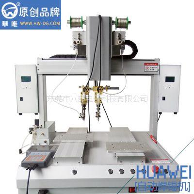 华唯品牌焊锡机|自动焊锡机批发|八部科技(优质商家)