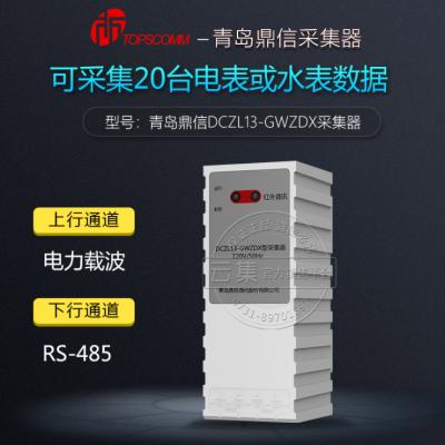 青岛鼎信DCZL13-GWZDX 电表采集器+可配套远程抄表系统+RS485载波