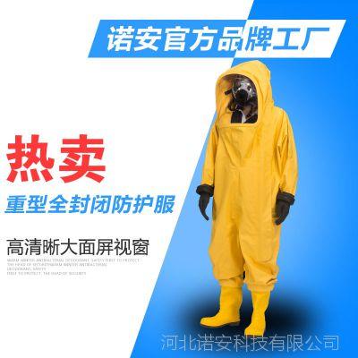 诺安 RFH02-NP全封闭重型防化服 化学防护服 耐酸碱防护服 厂家直销