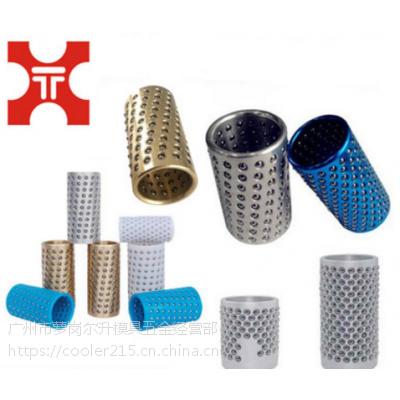 密珠型滚珠套 滚珠套 导柱保持架 铜套 塑胶套 铝套 加密型钢珠套