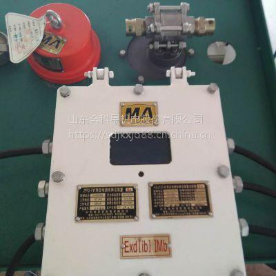 金科星ZPD-7矿用多功能自动洒水降尘装置技术说明
