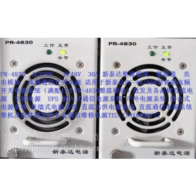 PR-4830C PM-VB 巡检装置 PS360C(150A)新泰达电力直流通信电源系统