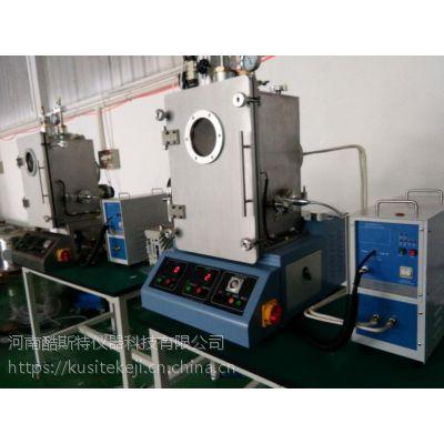 供应酷斯特科技优质台式小型真空熔炼炉实验真空熔炼炉高频电炉