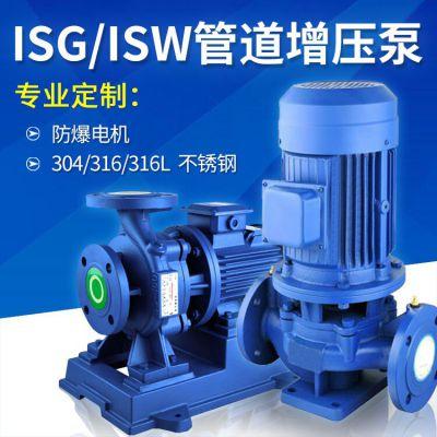 isg管道泵65-125 3kw厂房工业排水管道增压循环泵管道泵