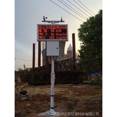 西安沐之荣工地专用扬尘在线监测系统MR-YC