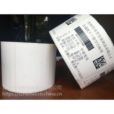 供应苏州相城卷筒不干胶标签 昆山标签印刷贴纸 苏州空白标签定做