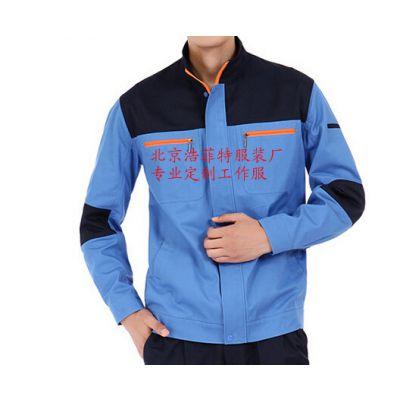 赤峰夏季工作服套装定做, 赤峰工作服需要招标吗?北京服装厂