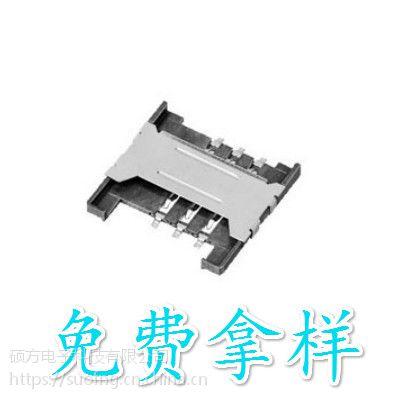 连桥式/抽拉式SIM卡座SIM-004