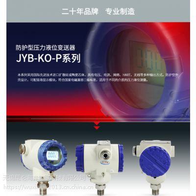 无锡昆仑海岸进口芯片恒压供水压力传感器压力变送器4-20MA输出/可485