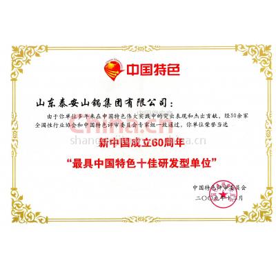 最具中國特色十佳研發型單位