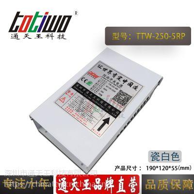 通天王5V50A(250W)瓷白色户外防雨 招牌门头发光字开关电源