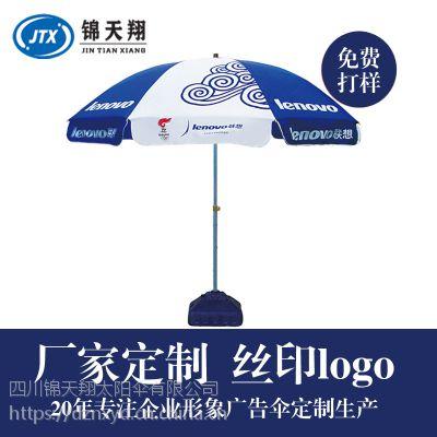 成都雨伞生产厂家 广告伞定 成都广告伞 雨伞厂家 太阳伞尺寸 太阳伞批发210D牛津布