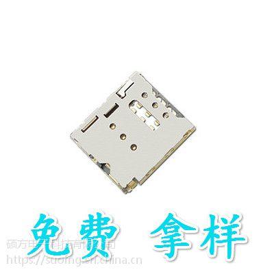 防HTC SIM卡座MICRO SIM卡座SMO-1514