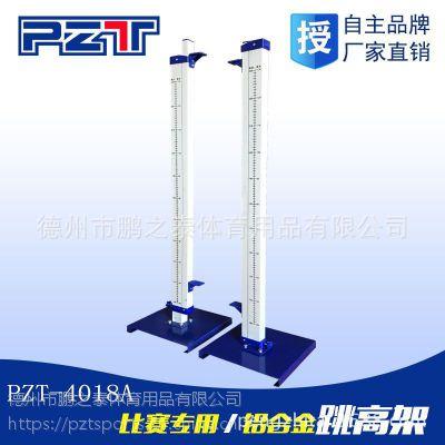 厂家直销/比赛专用跳高架铝合金可升降简易跳高架学校田径达标器材