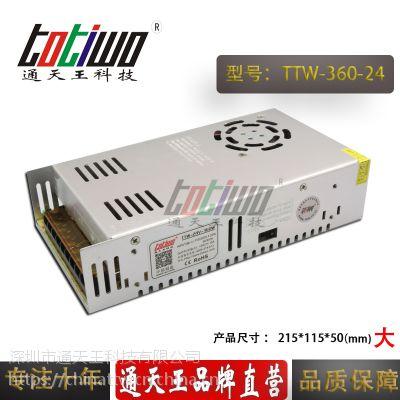 通天王24V360W(15A)电源变压器 集中供电监控LED电源(大体积)