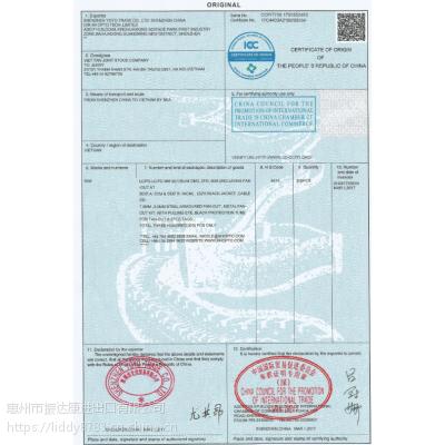 阿根廷使馆认证 产地证/发票/价格表/声明 上海/15个工作日