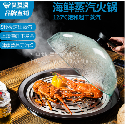 广东格匠尚蒸鼎商用蒸汽火锅 海鲜蒸汽能锅特价供应