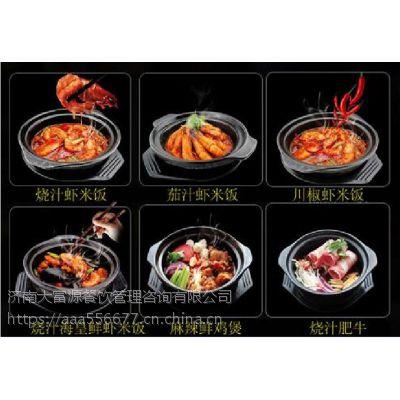 加盟中式快餐店哪个好一美腩子烧汁虾米饭官网加盟费多吗