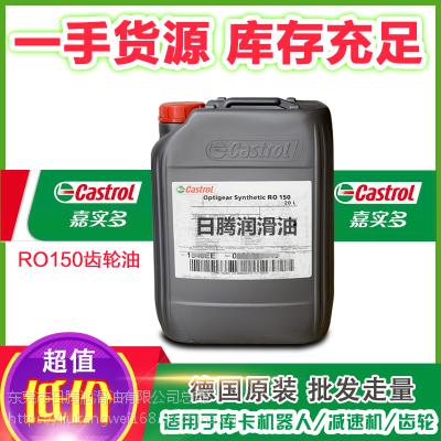 嘉实多CASTROL Optigear Synthetic RO150 KUKA机器人齿轮油