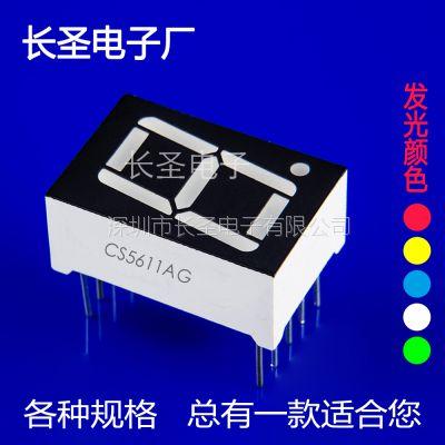 长圣数码管 0.56英寸 一位 共阴共阳 LED数码管 CS5611AH/CS5611BH 1位