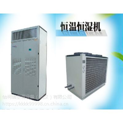 武汉恒温恒湿机行业领导者 武汉怡柯信恒温恒湿机--特种实验室设备用专卖