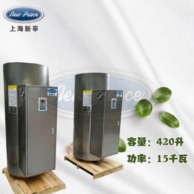 NP420-15热水器上海新宁15千瓦/420升大容量电热水器