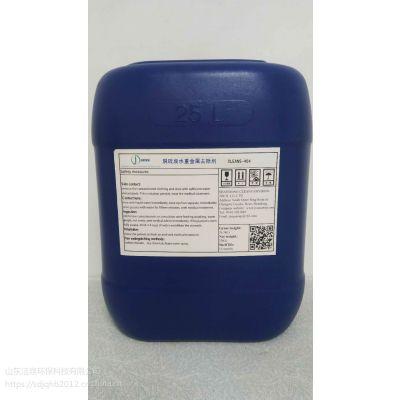 脱硫废水重金属去除剂CLEANS-404 重金属脱除剂山东洁泉环保