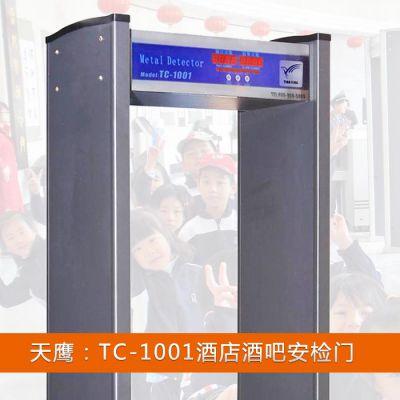 TC-1001酒吧安检门 KTV安检门