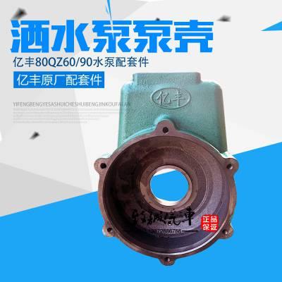 亿丰80QZ60/90洒水车水泵泵壳原厂铸造配件