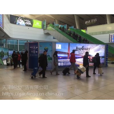 2019年全新北京南站广告、北京南站灯箱广告形式优势分析