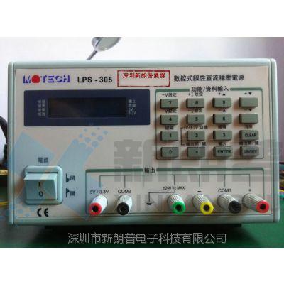 供应美国百科BK|LPS305C三路直流稳压电源