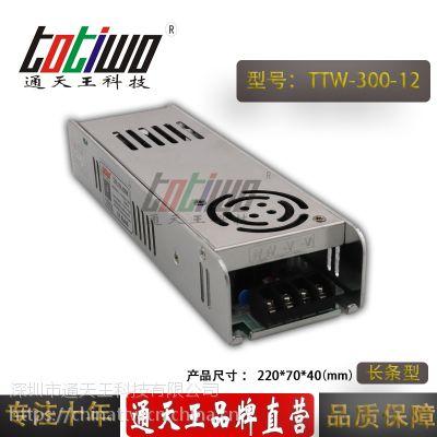 通天王12V25A电源变压器 12V300W室内长条型开关电源