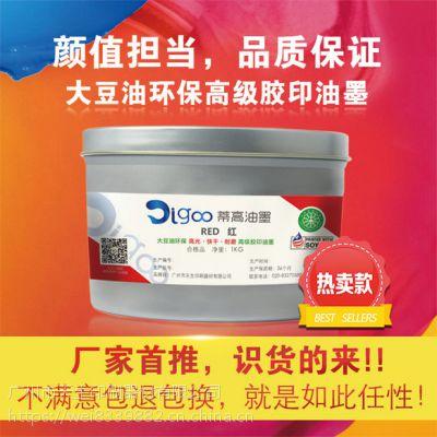 广州天生印材专业打造(蒂高油墨),四色专业生产,免费打样配色