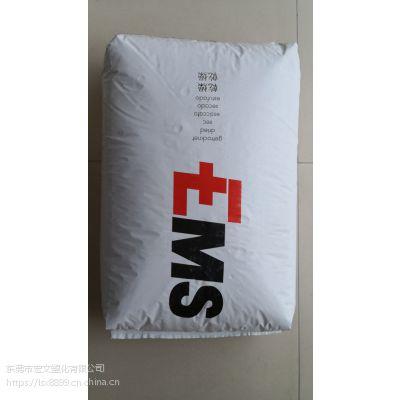 供应EMS光学镜片专用光学级,耐高温,低收缩PA12/TR55