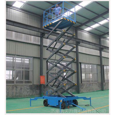 烟台厂家直供液压升降机械 移动式固定式剪叉液压升降台安装维护