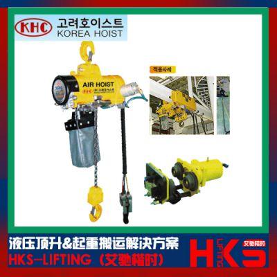 韩国KHC气动葫芦 KA1S-100型气动葫芦 载重1000KG