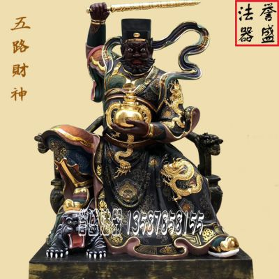 苍南誉盛法器 2.28米道教神像五路财神图片及价格