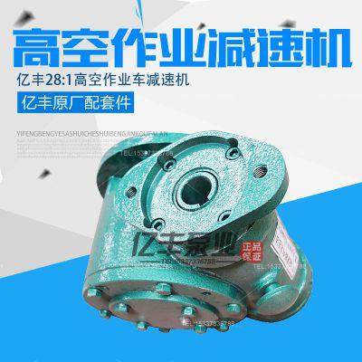 亿丰蜗轮蜗杆减速机CW80-2高空作业车专用减速机传动比1:28