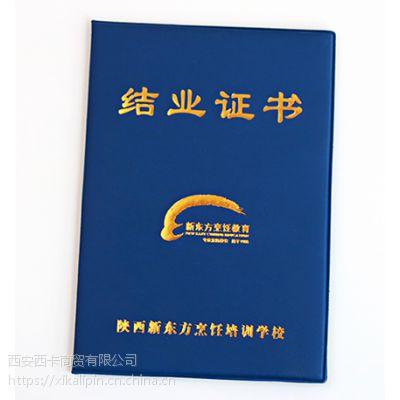 高档证书封皮制作 荣誉证书制作就找西卡定制