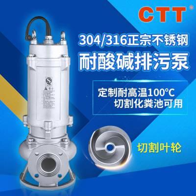 耐高温不锈钢潜水泵 小型酒店厨房不锈钢泵不堵塞潜水泵2.2kw
