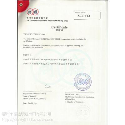 阿联酋领事认证 产地证 发票 按发票金额收费 3个工作日