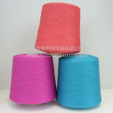 浙江桐基羊绒 50%70S丝光羊毛30%尼龙20%腈纶半精纺 48支羊毛纱线 现货