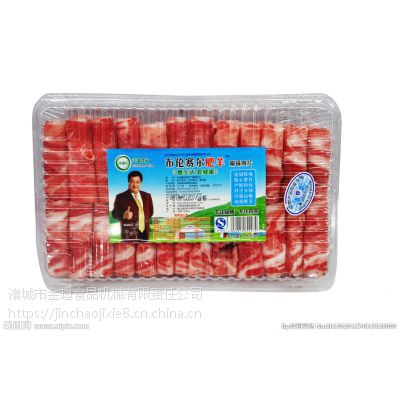 金超供应盒装羊肉卷封口机生鲜肉气调保鲜包装机食品包装机