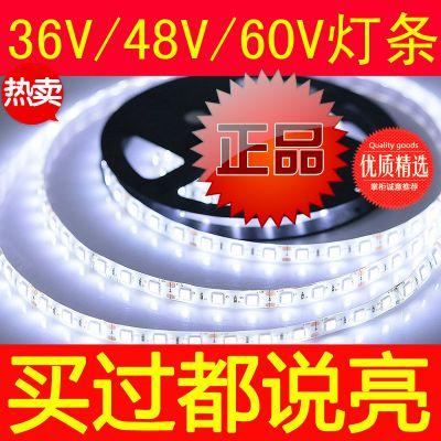 36Vled灯带 42V48V60V防水灯条5050超高亮正品电瓶池地摊夜市照明