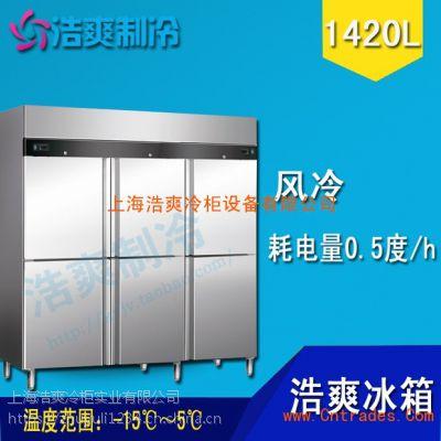 佛斯科供应酒店专用双温冰柜,厨房冰柜厂家直销