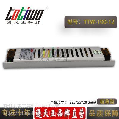 通天王12V8.33A电源变压器 12V100W长条超薄灯箱开关电源